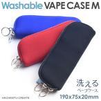電子タバコ用 洗える ウォッシャブルベープケース M 洗濯可 洗濯できる VAPE ベープ 電子たばこ 電子煙草 ベイプ ケース ポーチ ホルダー カバー
