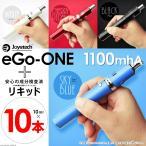 電子タバコ eGo ONE set 1100mlAh 本体 (小型でも爆煙)Joyetech社製  イゴワン エゴワン爆煙 電子たばこ vape 禁煙 グッズ 煙が多い ジョイテック
