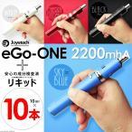 電子タバコ eGo ONE set 2200mlAh 本体 (小型でも爆煙)Joyetech社製  イゴワン エゴワン爆煙 電子たばこ vape 禁煙 グッズ 煙が多い ジョイテック