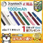 電子タバコ eGo-T(1000mAh)1本セット
