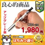 良心的な電子タバコ CE4-ex スターターセット 電子たばこ vape 禁煙 グッズ 禁煙パイポ 喫煙 愛煙 煙が多い ベープ  電子タバコ