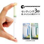電子タバコ TOMORROW  電子煙草 本体 スターターキット 水蒸気 禁煙グッズ