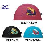 【レターパック対応】MIZUNO(ミズノ) スイムキャップ 2WAY(縦横に伸びるタイプ) N2JW8034 定価1,980円(税込)