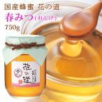 【2017年新蜜】国産蜂蜜 花の道 春みつ(れんげ)950g