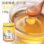 国産蜂蜜 花の道 菜の花 180g