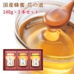 国産はちみつ 3種類選べる蜂蜜ギフト 180g 3本 お歳暮 ギフト対応