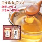 国産蜂蜜 180gとはちみつ甘納豆 ギフト対応