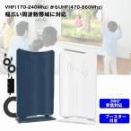 ブースター付き卓上・TV  室内アンテナ 屋内アンテナ ブースター内蔵 HDアンテナ テレビ アンテナ  F型 地デジ UHF VHF 受信範囲120Km USB式 避雷 設置簡単