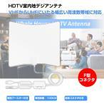室内アンテナ HDTVアンテナ 100KM受信範囲 信号ブースター付き UHF VHF対応 全種類テレビ対応 5mケーブル USB式 避雷 設置簡単 White