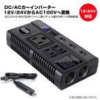 DC AC コンバーター カーインバーター インバーター 車載充電器 急速充電12V 24Vを100Vに変換 カーチャージャー コンセント 3口 120W 4USB ポート 4.8A 5V
