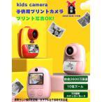 子供用プリントカメラ 子供用デジタルカメラ トイカメラ サーマル加熱仕組み  前後2600万画素 10倍ズーム 1080P FHD動画 自撮 連続 タイムラプス撮影