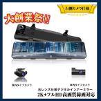 SDカード付 11.88インチ 右ハンドル 日本仕様 デジタルインナーミラー ミラー型 ドライブレコーダー   SONYセンサーIMX335 前後録画 170°超広角 防水リアカメラ