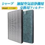 加湿空気清浄機交換用 集塵フィルター 制菌HEPAフィルタ 互換品 対応型番 FZ-W45HF (1枚)