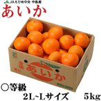 (送料無料) 『あいか』(紅まどんなと同じ品種) JAえひめ中央(中島産) 大玉 2L〜Lサイズ(約5.0kg)(12月上旬より発送)