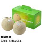 メロン クラウンメロン 静岡県産  白等級 約1.4kg×2玉 送料無料 ギフト めろん