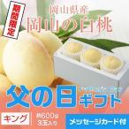 父の日 遅れてごめんね 岡山県産 白桃 岡山の白桃 赤秀 3玉 約700g  送料無料 桃 もも モモ
