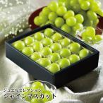 バレンタイン ぶどう シャインマスカット ジュエルセレクション チョコ箱 岡山県産 特秀 2L 20粒入り 送料無料 葡萄 ブドウ