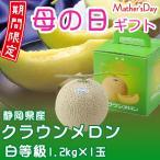 母の日ギフト クラウンメロン 白等級 約1.2kg1玉 静岡県産 送料無料 母の日 ギフト
