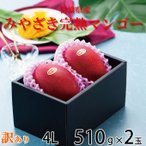 マンゴー みやざき完熟マンゴー 風のいたずら ちょっと訳あり 4Lサイズ 2玉 宮崎県産 送料無料  ギフト お中元 夏ギフト