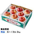 お歳暮 りんご 究極の蜜入りりんご こみつ 秀品 6〜13玉 2kg 青森県産  JA津軽みらい 林檎 リンゴ