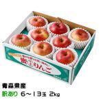 こみつ 青森県産 JA津軽みらい 究極の蜜入りりんご  ちょっと訳あり 風のいたずら  6〜13玉  約2kg 送料無料 お歳暮 林檎 リンゴ