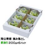 シャインマスカット 岡山県産  風のいたずら ちょっと訳あり 200g×6パック ギフト 送料無料 葡萄 ぶどう ブドウ