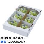 ぶどう シャインマスカット  岡山県産 詰み落とし 秀品  200g×6パック  送料無料  葡萄 ぶどう ブドウ