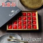 さくらんぼ 佐藤錦 さとうにしき 山形県産 秀品 2Lサイズ 24粒  チョコ箱 送料無料