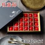 さくらんぼ 佐藤錦 さとうにしき 山形県産 秀品 3Lサイズ 24粒  チョコ箱 送料無料