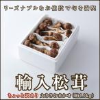 松茸 輸入松茸 産地厳選 ちょっと訳あり 大きさおまかせ 約1kg 送料無料 松茸 まつたけ マツタケ