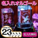 名入れ オルゴール メモル 23弁 3Dクリスタル プレゼ