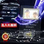 結婚祝い 写真立て 名入れ プレゼント ギフト 名前入り 贈り物 誕生日 ガラス製フォトフレーム 18弁オルゴール