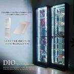 コレクションラック DIO ディオ ハイタイプ 本体 鍵付 奥行28cmタイプ 中型 背面ミラー付き