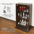 コレクションラック DIO ディオ 本体 ミドル ロータイプ 背面ミラー+RGB対応LED付き 鍵付 幅46cm 奥行28cmタイプ 中型