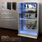 コレクションラック DIO 本体 ワイド ハイタイプ セット 中型