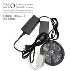 コレクションラック DIO ディオ LEDユニット 単品 RGB対応 全サイズ兼用