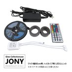 ガラスコレクションケース ジョニー [JONY] ワイド 幅80cm 対応 LEDユニット 単品 [オプション]