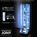 ガラスコレクションケース ジョニー [JONY] 本体 スリム 幅40cm 背面ミラー RGB対応LED付き [セット品]