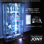 ガラスコレクションケース ジョニー [JONY] 本体 ワイド 幅80cm 背面ミラー RGB対応LED付き [セット品]