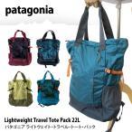 パタゴニア バッグ patagonia Lightweight Travel Tote Pack 22L 48808 ライトウェイト トラベル トート パック