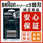 ブラウン 替刃 52S Braun シリーズ5 52S 網刃・内刃一体型カセット シルバー (日本国内型番:F/C52S )海外正規版