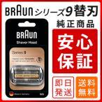 ブラウン 替刃 92S 安心保証 送料無料 シリーズ9 92S(F/C90SF/C92S) 網刃・内刃一体型カセット シルバー (日本国内型番:F/C90S F/C92S 互換品)海外正規版