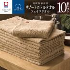【 まとめ買い フェイスタオル 今治タオル 】リゾート ホテル フェイスタオル 10枚セット (ベージュ) ( 綿100% ) Resort Hotel Towel 日本製