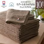 今治タオル ホテルタオル 10枚セット フェイスタオル まとめ買い 今治 タオル 日本製 ホテル ふわふわ ギフト ブラウン 綿100%