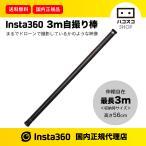 Insta360 3m自撮り棒 ドローン撮影のように高い場所からとれる 国内正規品