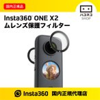 Insta360 ONE X2 粘着式レンズ保護フィルター