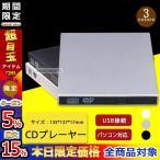 送料無料 CDプレーヤー DVDプレーヤー CD書込み CD読み取り DVD読み取り 外付け ポータブルDVDドライブ USB接続 ノートパソコン対応