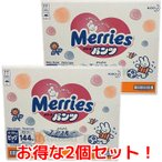 Merries/メリーズ/おむつ/キッズ・ベビー用品