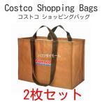 コストコ ショッピングバッグ 2枚セット W51cm×H37cm×D30m  エコバッグ トートバッグ お買い物バッグ 大型 大容量 カークランド