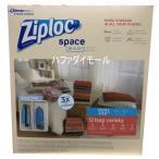 ZIPLOC ジップロック 衣類・布団用圧縮袋 12枚セット コストコ カークランド